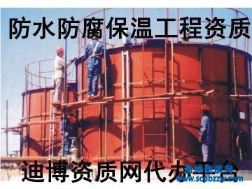 防水防腐保温工程火狐体育app苹果