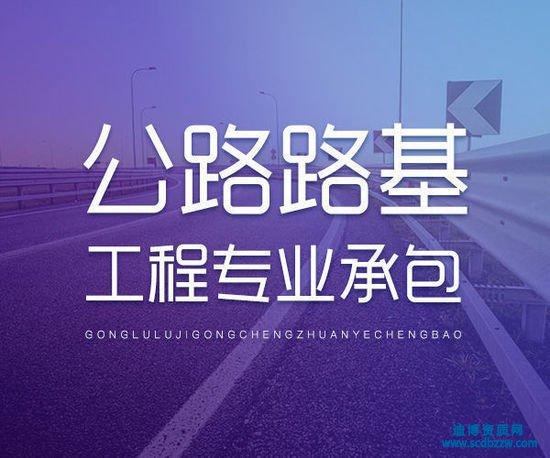 公路路基工程火狐体育app苹果