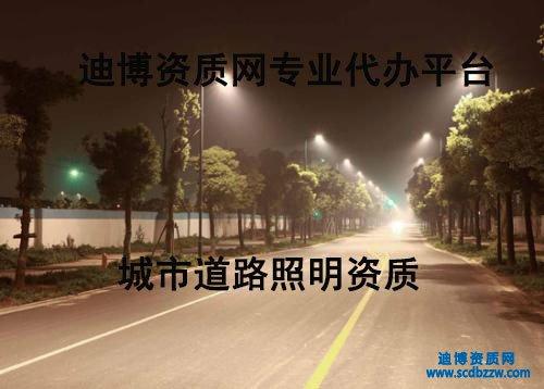 城市及道路照明工程火狐体育app苹果