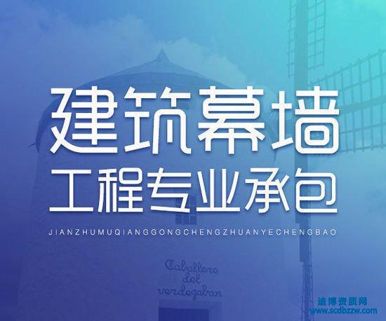 建筑幕墙工程火狐体育app苹果