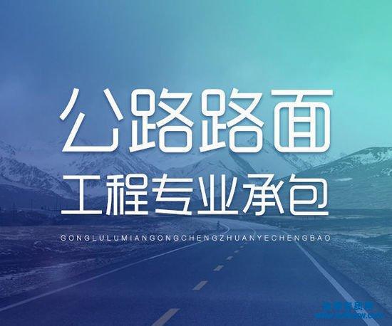 公路路面工程火狐体育app苹果