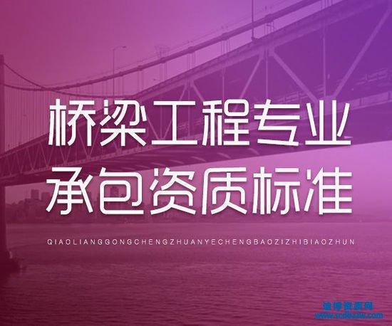 桥梁工程火狐体育app苹果