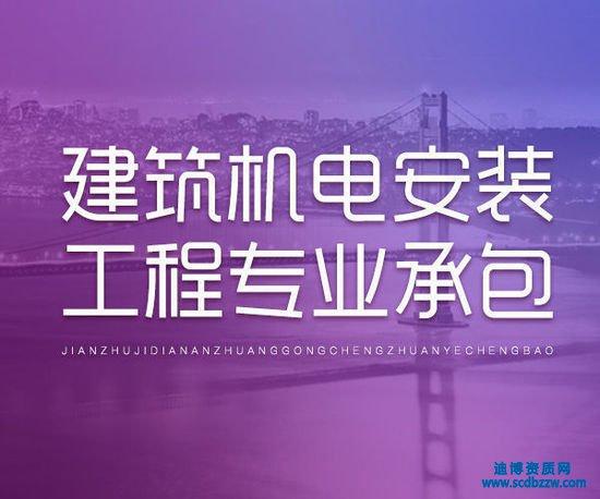 建筑机电安装工程火狐体育app苹果