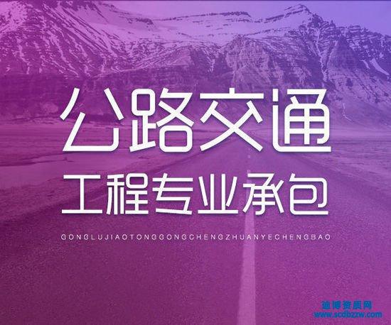 公路交通工程火狐体育app苹果