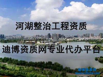 河湖整治工程火狐体育app苹果