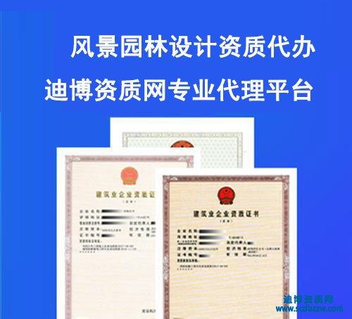 风景园林工程设计火狐体育app苹果火狐体育app官方下载