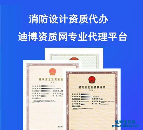 消防设施工程设计火狐体育app苹果火狐体育app官方下载