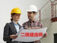 四川二级建造师证书领取相关问题