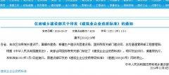 四川省建筑资质等级标准在哪里查询