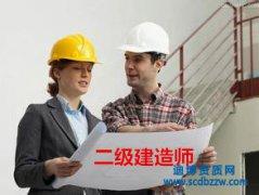 二级建造师什么条件不能注册