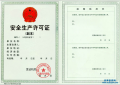 安全生产许可证申请不通过的常见原因