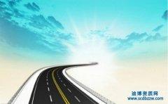 公路路面工程三级火狐体育app苹果申请条件及要求