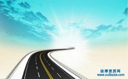 公路路面工程三级火狐体育app苹果申请所需条件?