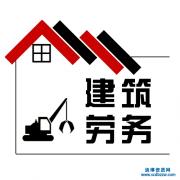 建筑劳务资质新标准是什么