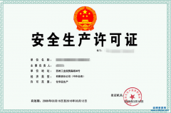 四川安全生产许可证延期怎么办理