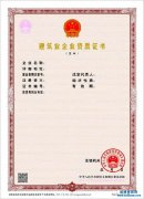 如何办理建筑业企业资质证书