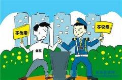 重庆物业资质转让,求购物业公司的注意事项