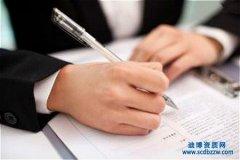 监理资质转让申请书如何填写