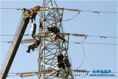 办理电力施工资质费用