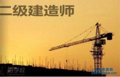 二级建造师注册分为哪些情况,各类情况详细介绍