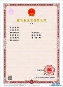怎么办理建筑业企业资质证书