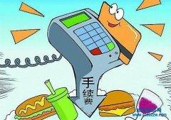 上海市政三级火狐体育app苹果转让包含的手续费
