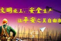 建筑施工企业安全生产许可证申报材料(四川)