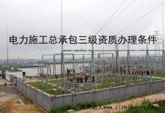 电力总承包三级资质办理条件