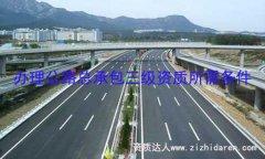 三级资质公路公司办理条件/要求