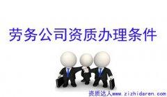 劳务公司资质办理条件