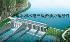 申报水利水电三级资质办理条件/要求