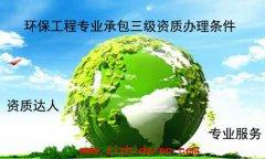环保三级资质办理条件/要求