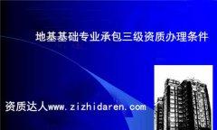 地基基础三级资质办理条件/申报要求