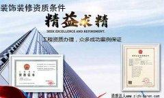装修公司申请二级资质条件/要求