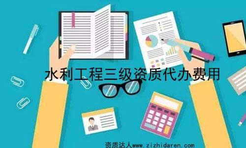 水利工程三级火狐体育app苹果火狐体育app官方下载费用(施工)