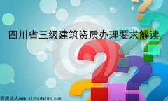 四川省三级建筑资质办理要求