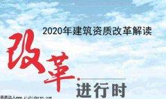 2020年建筑资质改革政策解读