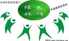 环保资质审批部门:办理环保资质人员配置及资料
