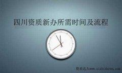 四川资质新办时间流程
