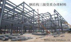 钢结构施工三级资质办理需要什么材料