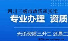 四川三级市政火狐体育app苹果买卖