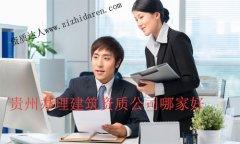 贵州办理建筑资质的公司哪家专业?