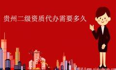 贵州二级建筑火狐体育app苹果火狐体育app官方下载要多久