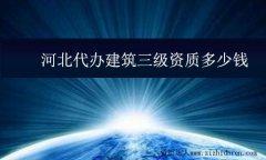 河北火狐体育app官方下载建筑三级火狐体育app苹果多少钱