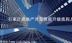 石家庄办理房地产开发资质升级流程及材料