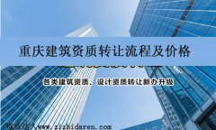 重庆建筑资质转让价格及流程解析
