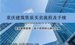 重庆建筑资质买卖流程及手续