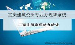 重庆建筑资质专业办理哪家快