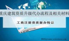 重庆建筑火狐体育app苹果升级火狐体育app官方下载流程及相关材料