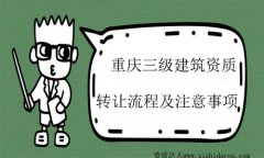 重庆三级建筑火狐体育app苹果转让流程是什么及注意事项